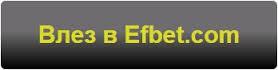 Регистрация в ефбет {focus_keyword} Подробно ревю на букмейкъра Efbet asd